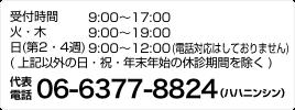 グラン フロント 大阪 クリニック Horac